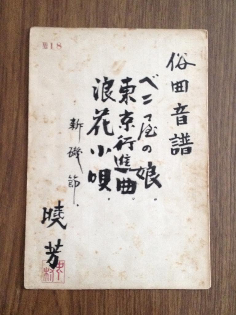 ESS Shakuhachi Forum :: Hand written music