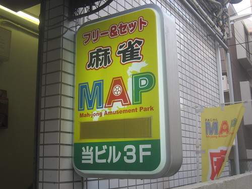 看板@麻雀MAP(江古田)