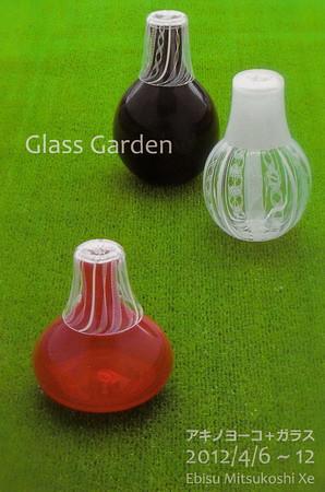 ■Glass Garden■アキノヨーコ+ガラス