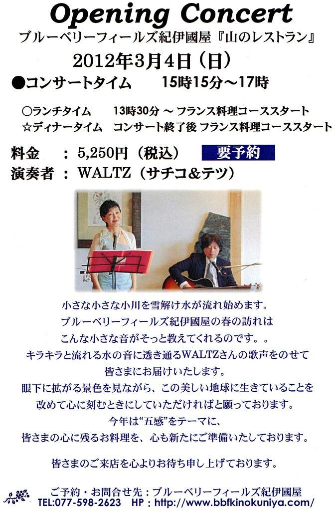 2012年3月4日Opening Concert
