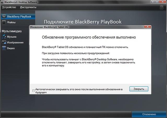 Бизнес-смартфоны BlackBerry] | Прошивка BlackBerry PlayBook