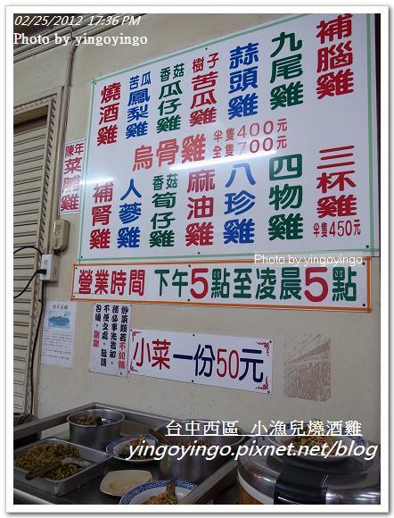 台中市西區_小漁兒燒酒雞20120225_R0059971