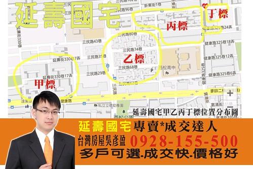 延壽國宅懶人包(一)全台北市CP值最高的社區