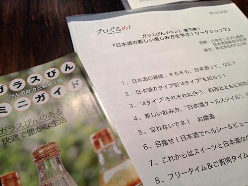 スタートです!@日本酒の新しい楽しみ方を学ぶ!ワークショップ