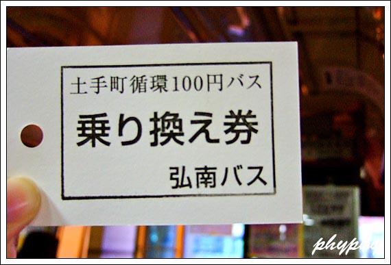 hirosaki61