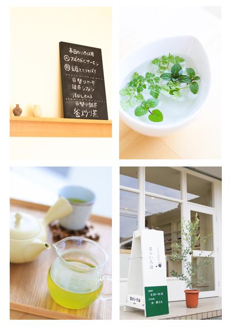 日本茶専門 日本茶ソムリエ カフェ cafe お茶屋 抹茶 愛知県瀬戸市 モーニング ランチ