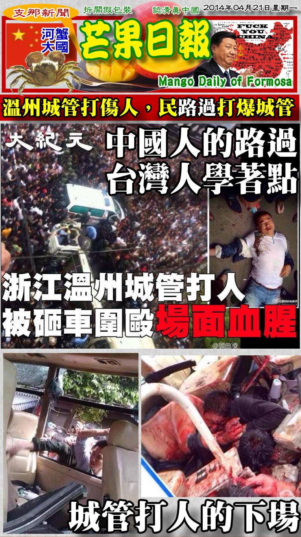 140421芒果日報--支那新聞--中國城館打傷人,民路過打爆城管