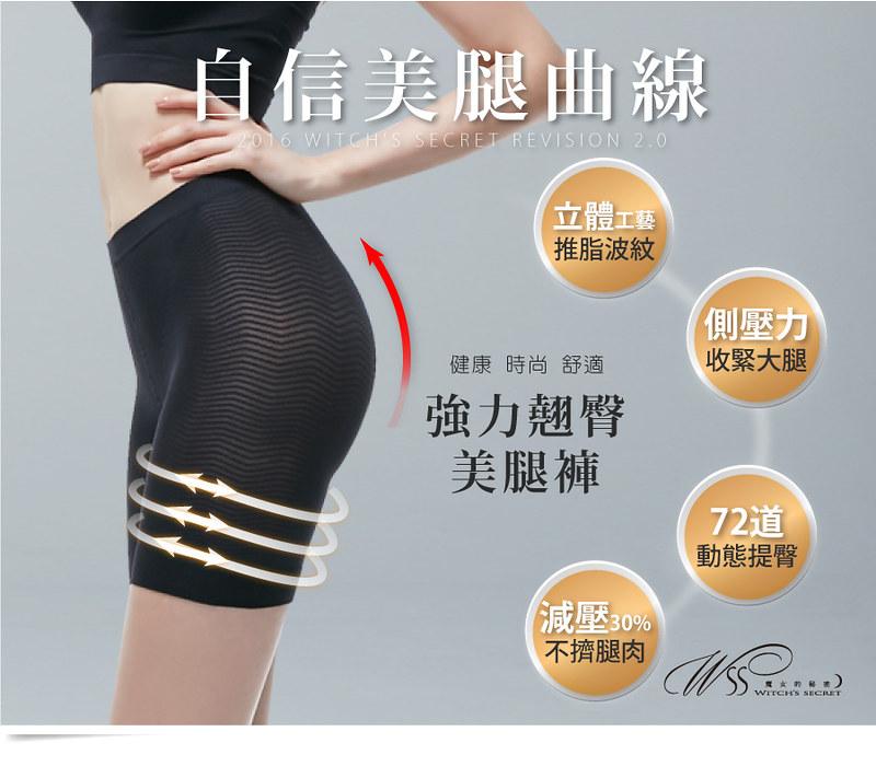 強力翹臀美腿褲