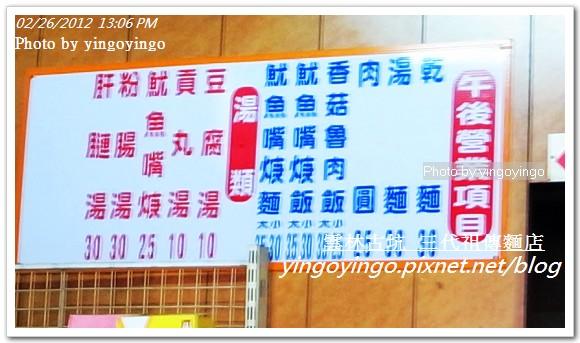 雲林古坑_三代祖傳麵店20120226_R0060013