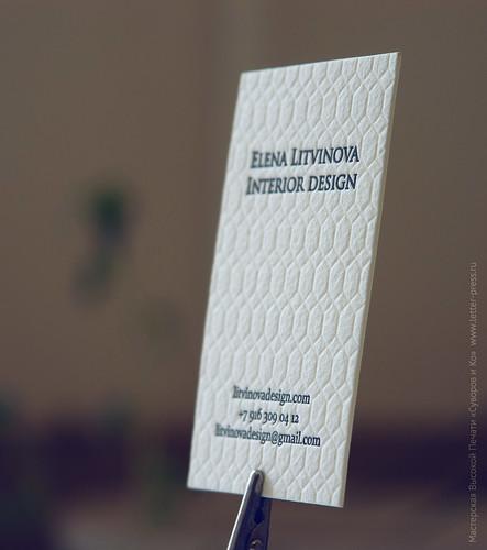 Высокая печать - визитка
