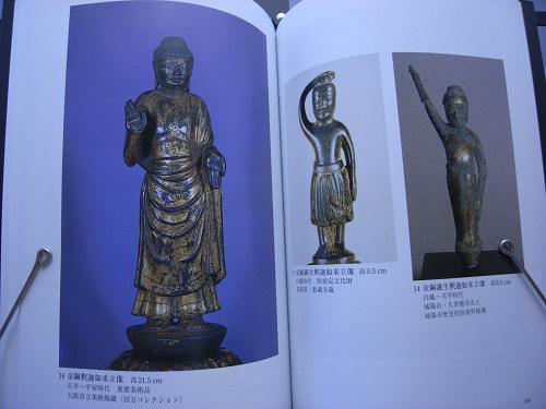書評『小金銅仏の魅力―中国・韓半島・日本』-06