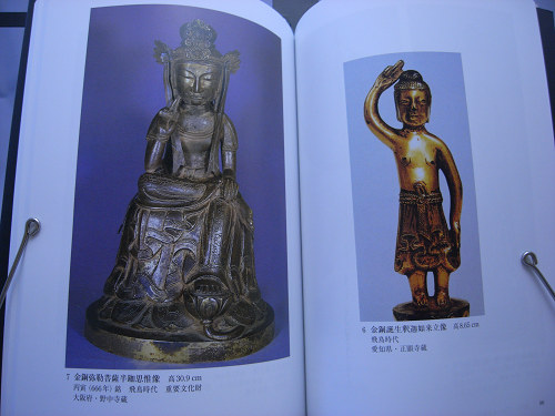 書評『小金銅仏の魅力―中国・韓半島・日本』-05