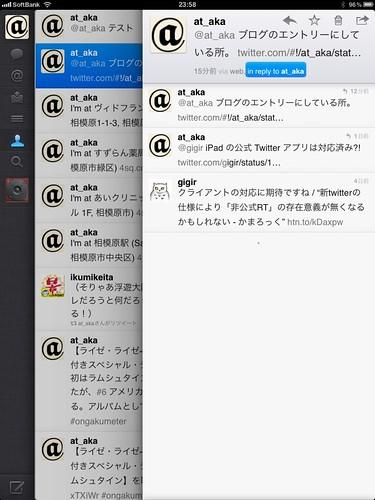 コメント付き RT on iPad