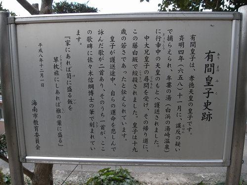 有間皇子神社と墓@和歌山-11