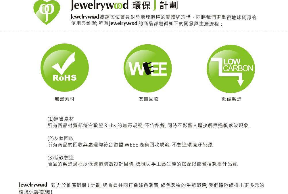 Jewelrywood環保J計畫
