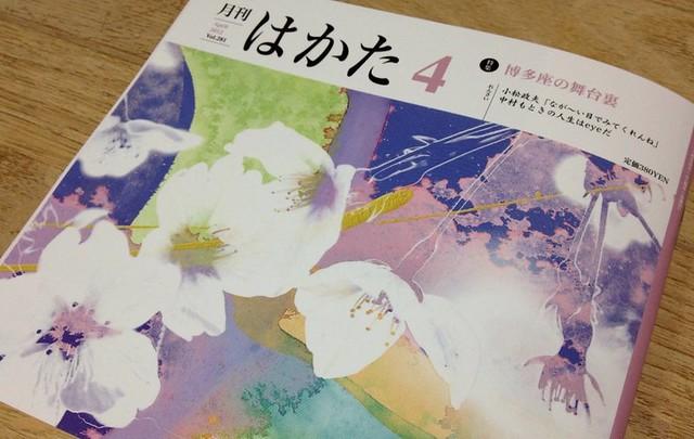 月刊はかた 2012年4月号