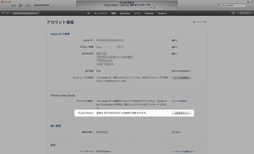 iTunes Match 自動更新の解除