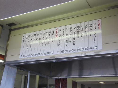 京都競馬場シルヴァーメニュー