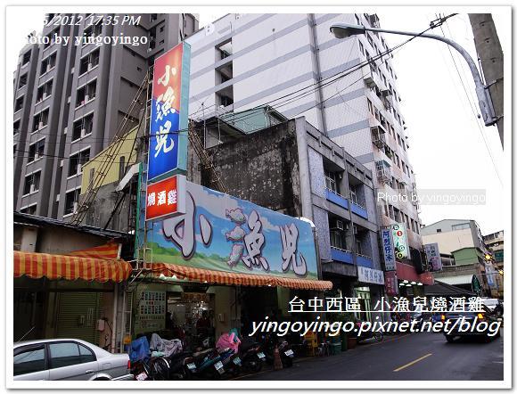 台中市西區_小漁兒燒酒雞20120225_R0059970
