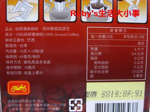 伯朗認證豆濾掛咖啡 (2)