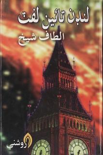 Altaf Shaikh's Travel Books 24b ... لنڊن تائين لفٽ