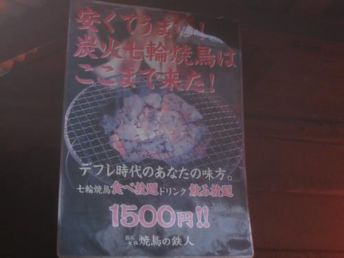 1500円@焼鳥の鉄人(江古田)