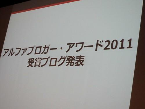 アルファブロガーアワード2011