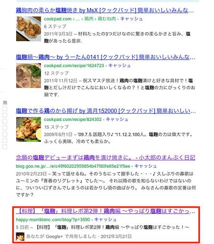 塩麹 鶏肉 - Google 検索