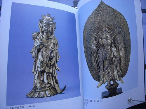 書評『小金銅仏の魅力―中国・韓半島・日本』-04