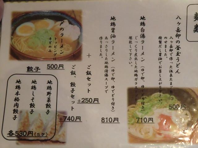 焼き鳥・親子丼 中村農場(山梨県北杜市)