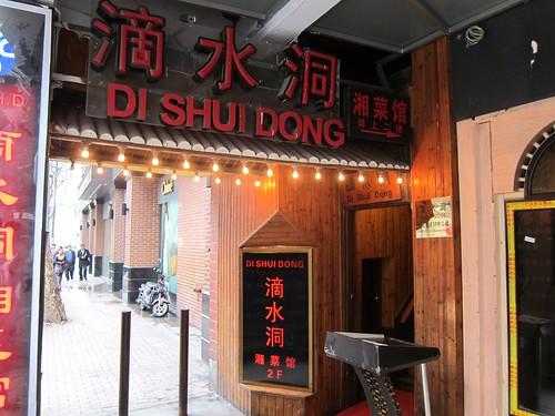 Di Shui Dong Restaurant