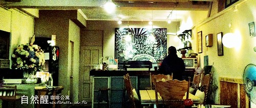 自然醒咖啡公寓