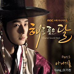 The Moon That Embraces The Sun OST Part. 05