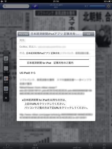 記事メール