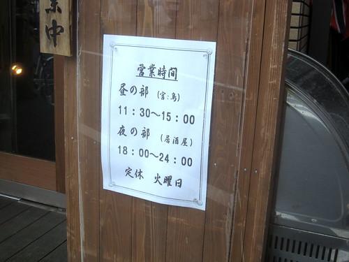 営業時間@佐助(練馬)