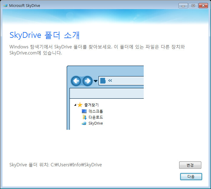 skydrive-03