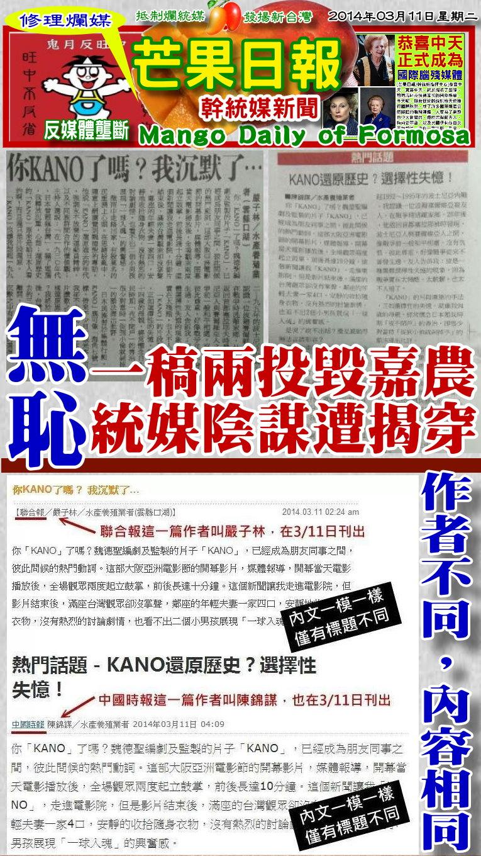140311芒果日報--修理爛媒--一稿兩投毀嘉農,統媒陰謀遭拆穿