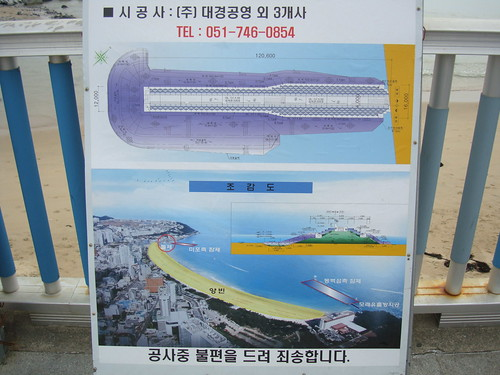 Haeundae Beach Restoration Project