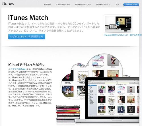 Asai's check No.296 – iTunes Matchが日本に導入されるかもしれないって! 本当だったら、めっちゃ感激ー!v( ̄Д ̄)v イエイ