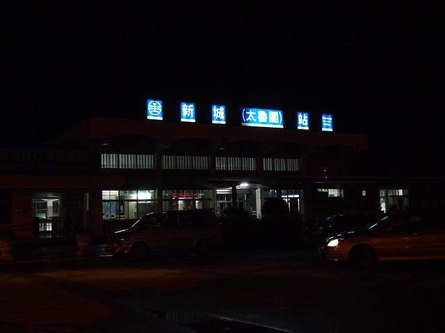 新城(太魯閣)車站