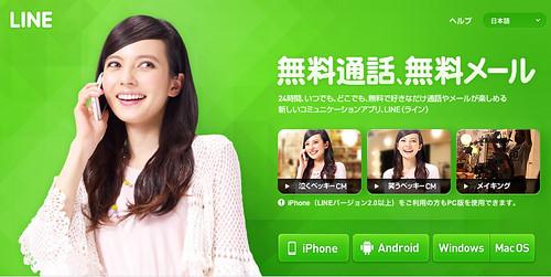 LINE(ライン)-無料通話・無料メールアプリ
