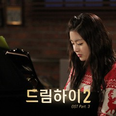 Dream High 2 / 드림하이 2 Original Soundtracks (OST) Part 3