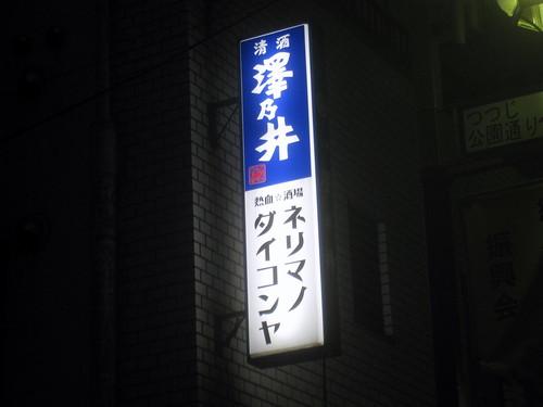 看板@ネリマノダイコンヤ(練馬)
