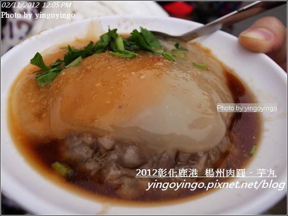 彰化鹿港_楊州肉圓芋丸20120211_R0059582