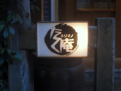 看板@たく庵(練馬)