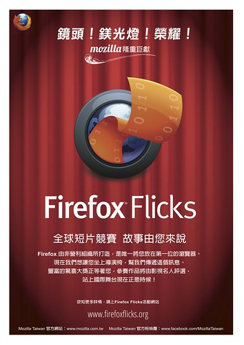 Firefox Flicks 起跑