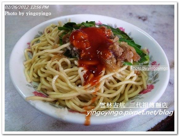 雲林古坑_三代祖傳麵店20120226_R0060008