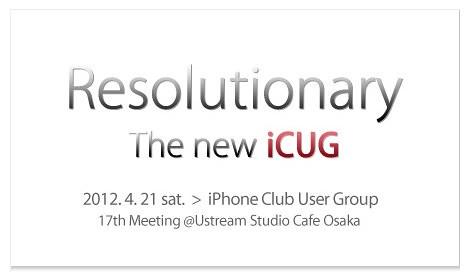 Apple NOIR » iCUG 17th Meeting 0421大阪【開催のお知らせ】
