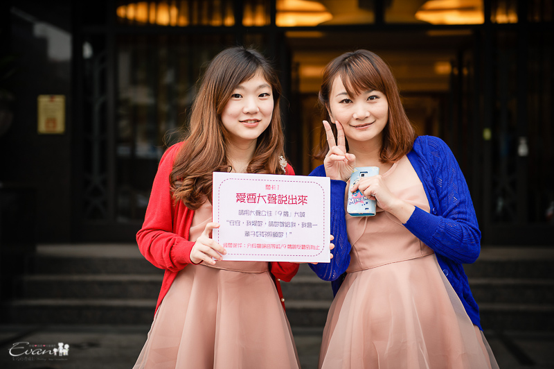 郁強 & 安安 婚禮紀錄_64