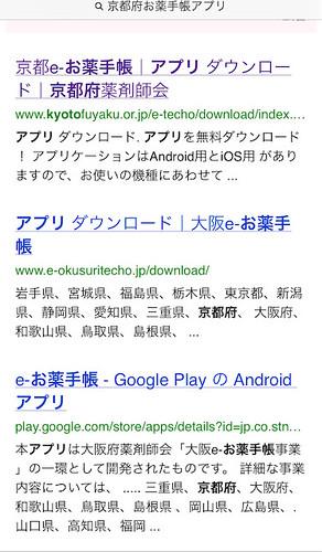 ネット検索